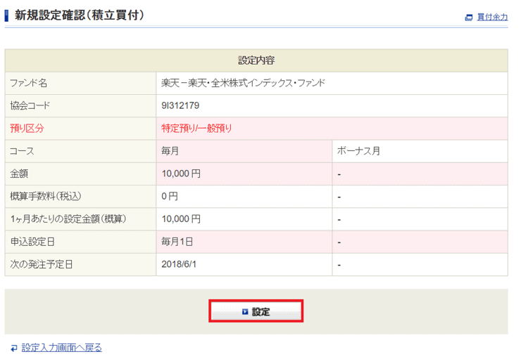 【SBI証券】新規設定確認画面(積立買付)