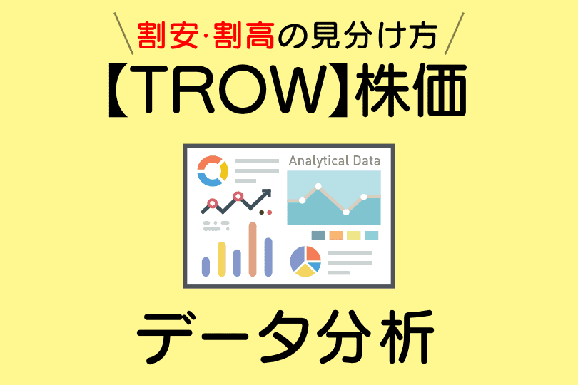 【TROW】featured image
