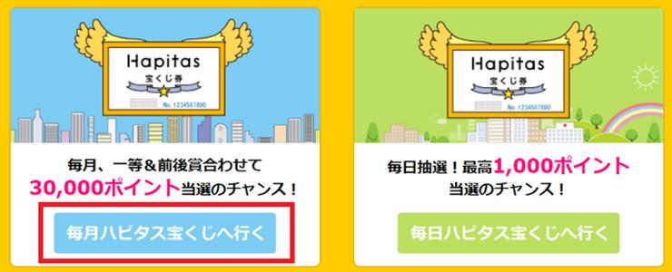 【ハピタス】毎月or 毎日ハピタス宝くじ選択画面