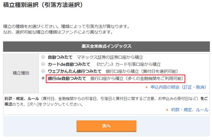 【マネックス証券】積立種別選択(引落方法選択)