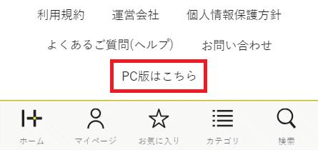 【ハピタス】モバイル版トップページ下
