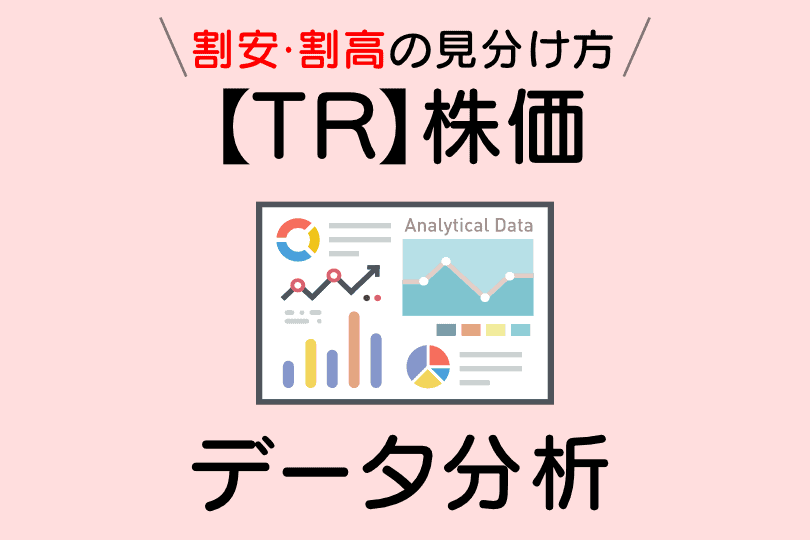 【TR】featured image