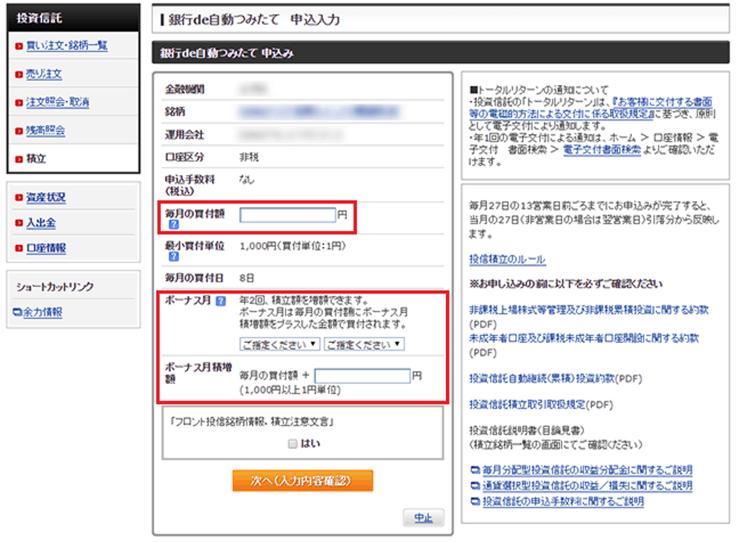 【マネックス証券】NISA口座(銀行de自動つみたて申込入力)