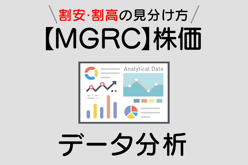 【MGRC】featured image