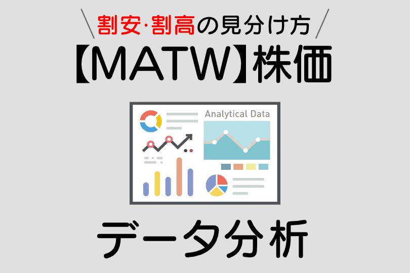 【MATW】featured image