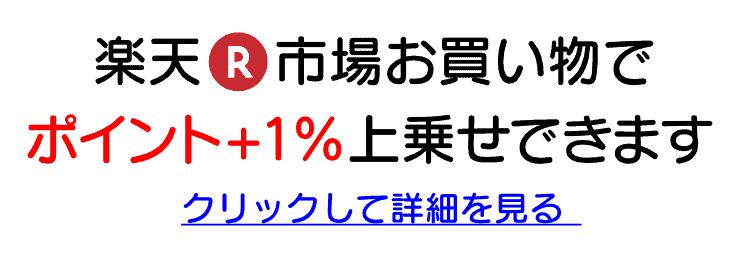 楽天市場ポイント+1%