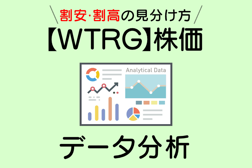 【WTRG】featured image