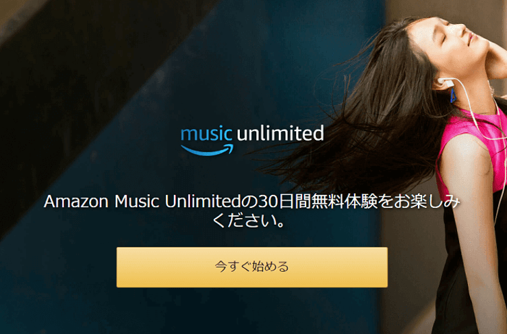 【Amazon】Music Unlimitedの登録完了(PC画面)