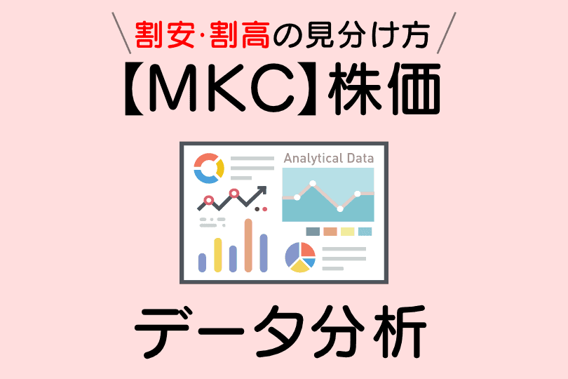 【MKC】featured image