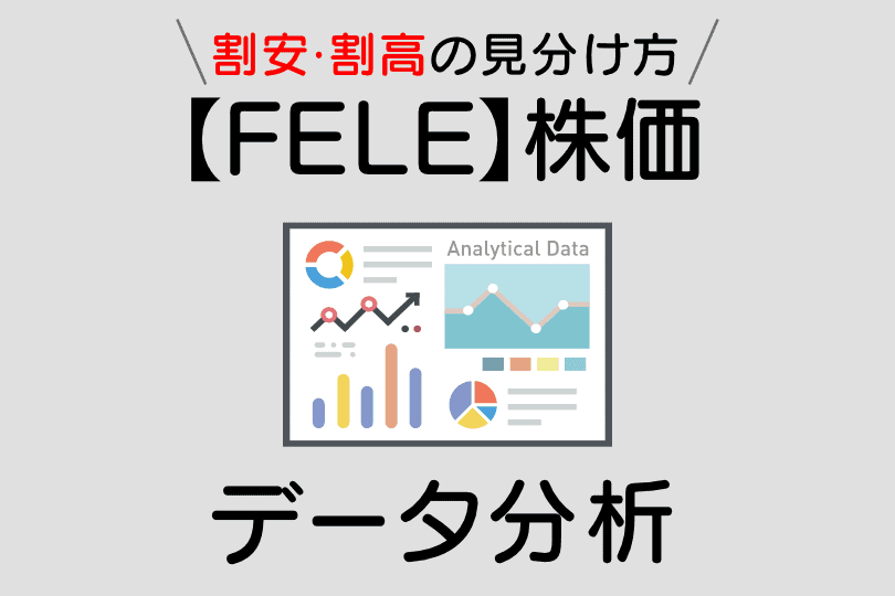 【FELE】featured image