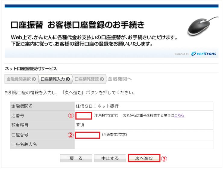 【SBI証券】引落口座の情報入力画面