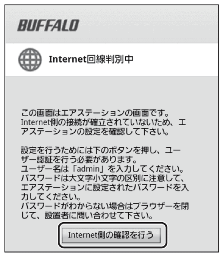 【Buffulo】Internet回線判別中
