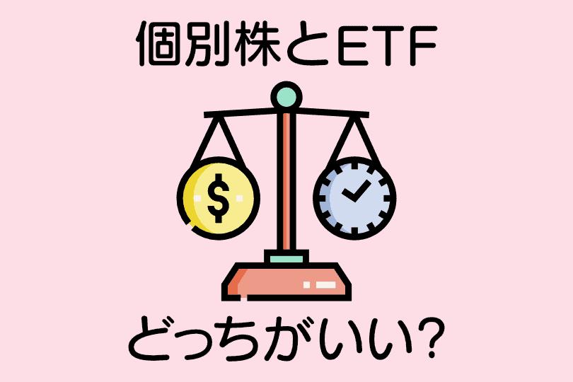 個別株とETFどっちがいい?