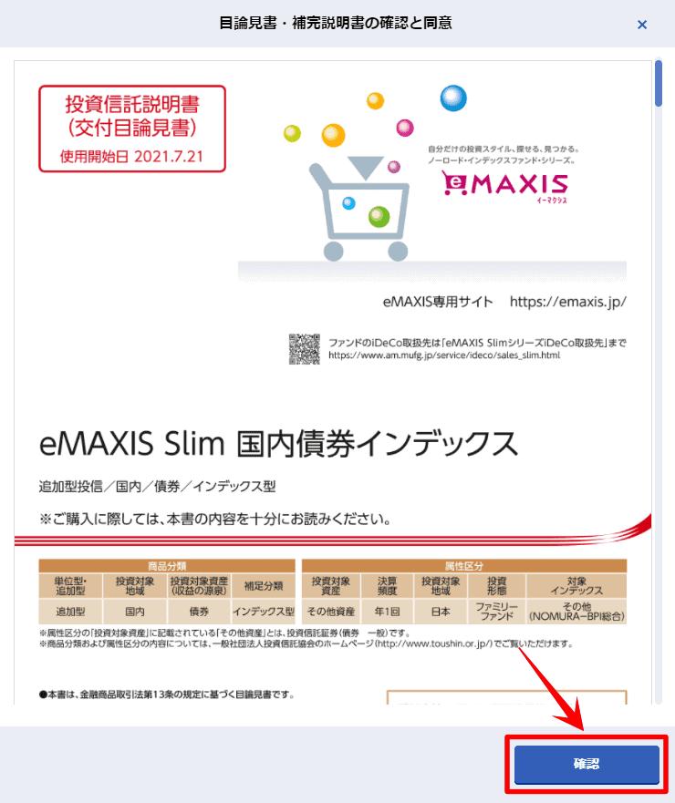 目論見書(eMAXIS Slim国内債券)