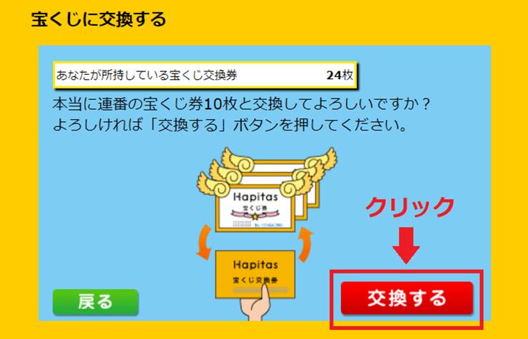 【ハピタス】宝くじ交換確認画面