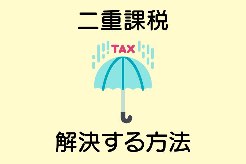 【二重課税】解決する方法