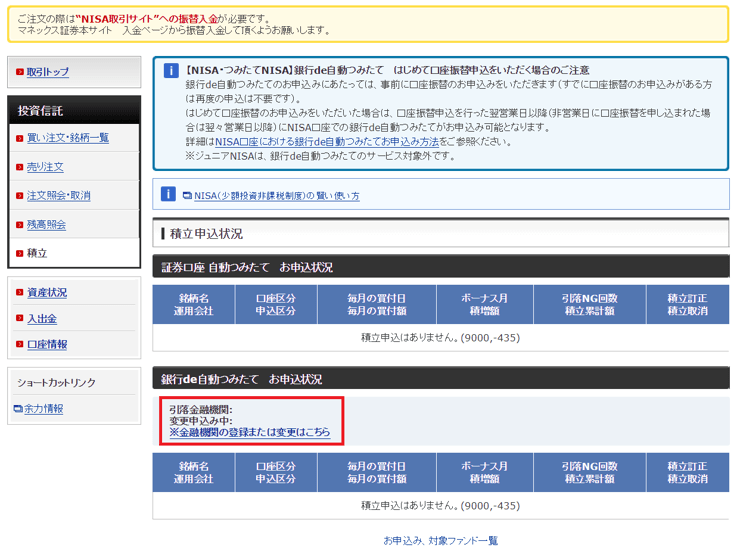 【マネックス証券】NISA口座(銀行de自動つみたて)