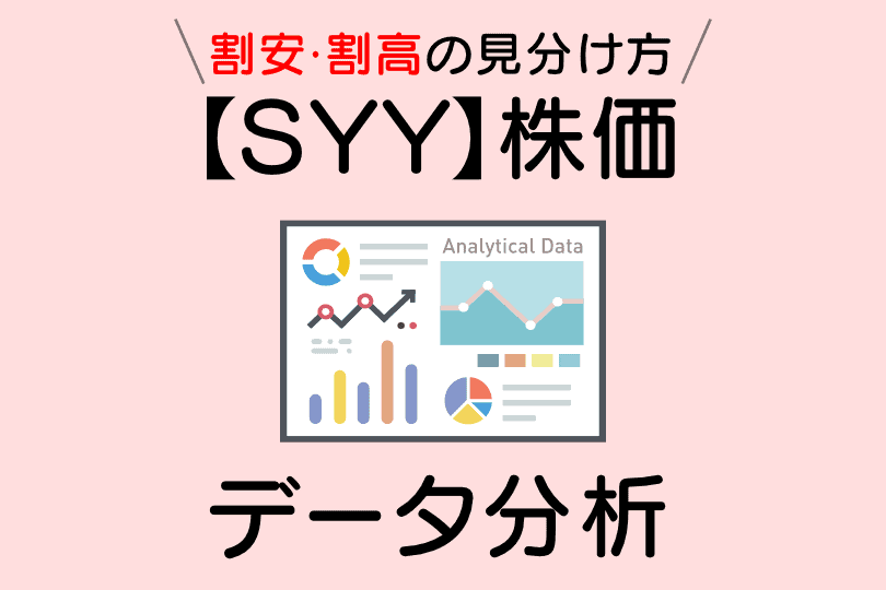 【SYY】featured image
