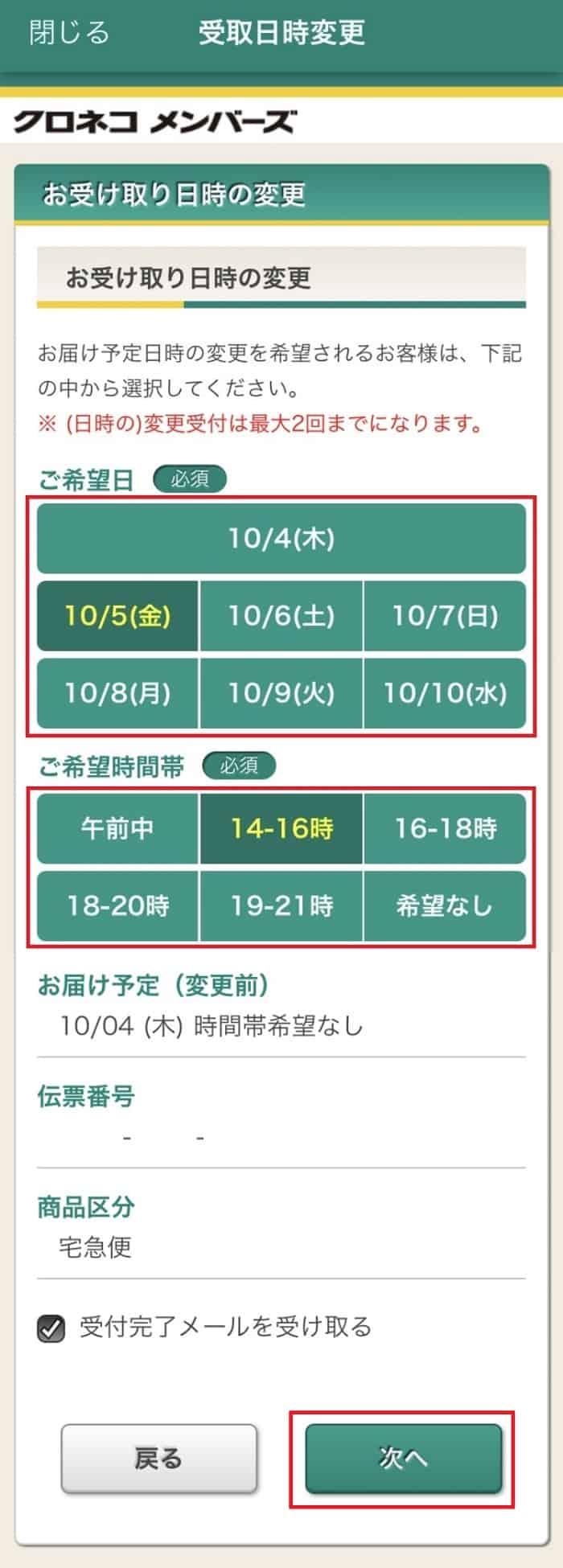 【ヤマト運輸】受取日時変更
