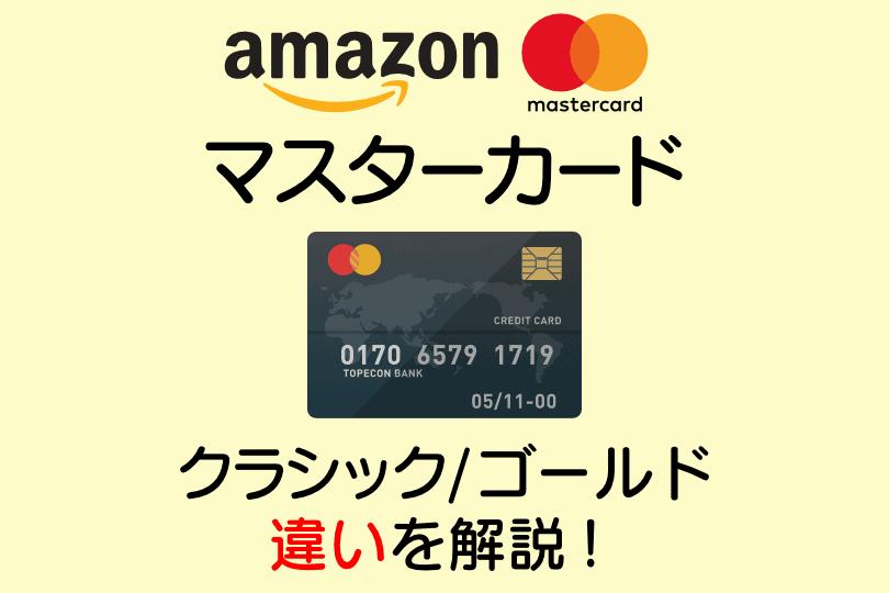 【Amazon MasterCard】クラシックとゴールド
