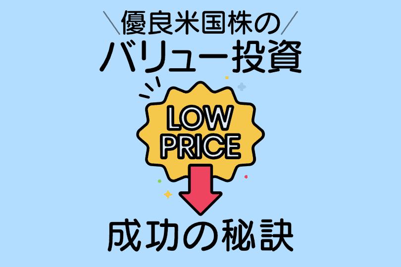 【バリュー投資】成功の秘訣