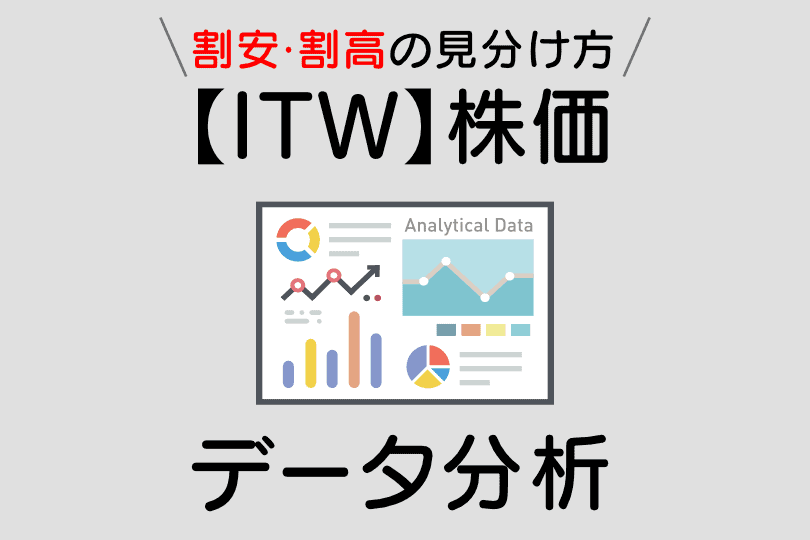 【ITW】featured image