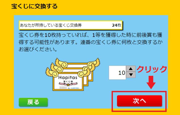 【ハピタス】宝くじ交換枚数選択画面
