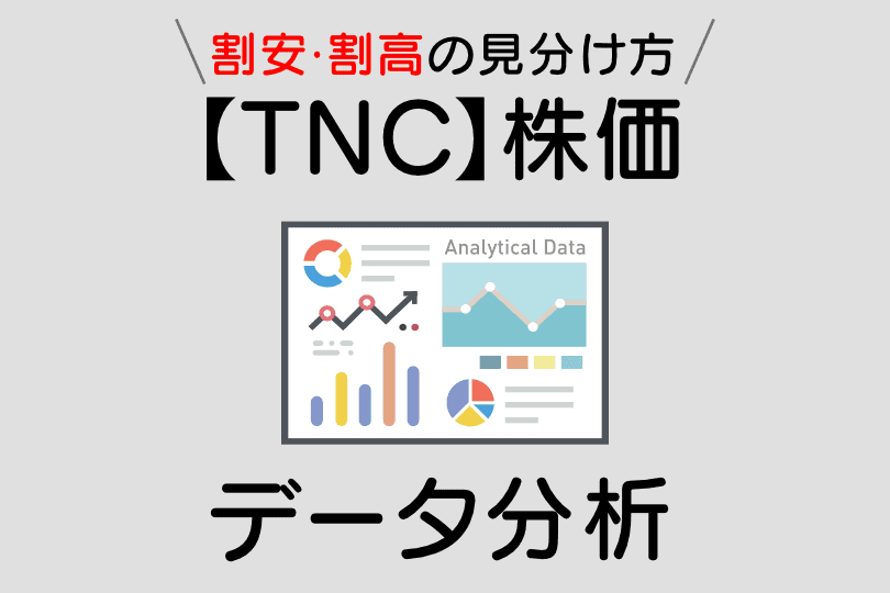 【TNC】featured image