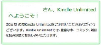 Kindle Unlimitedへようこそ!(モバイル画面)