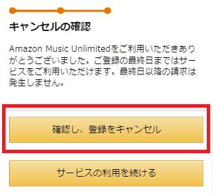 【Music Unlimited】キャンセルの確認(モバイル画面)