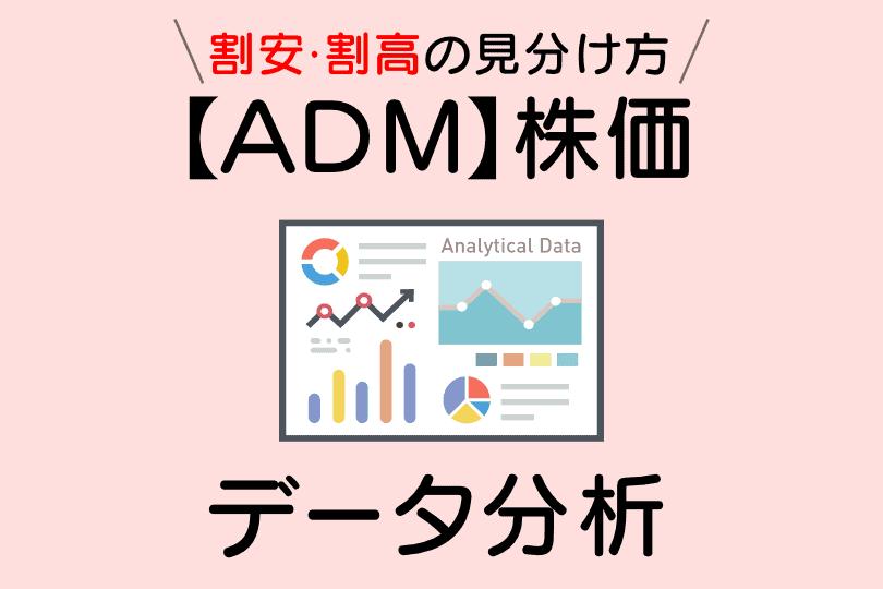 【ADM】featured image