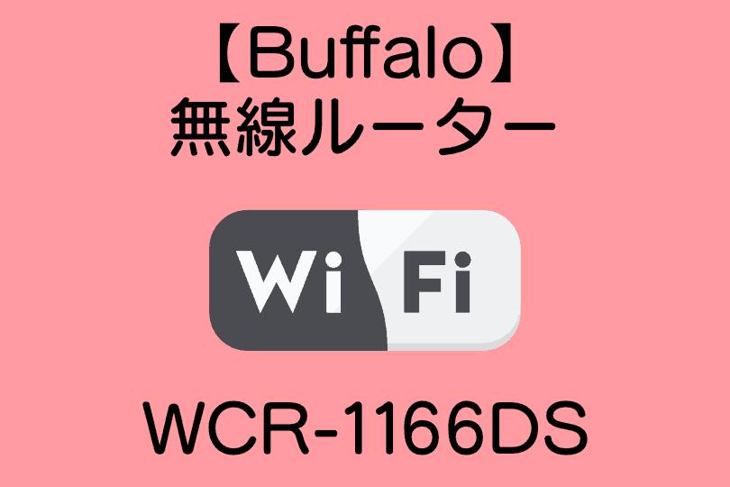 """【Buffalo】無線LANルーター""""WCR-1166DS"""""""