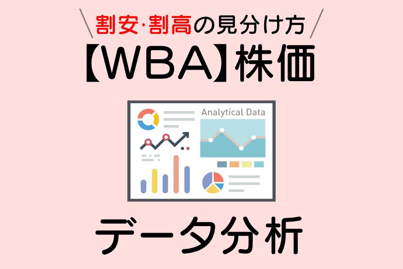 【WBA】featured image