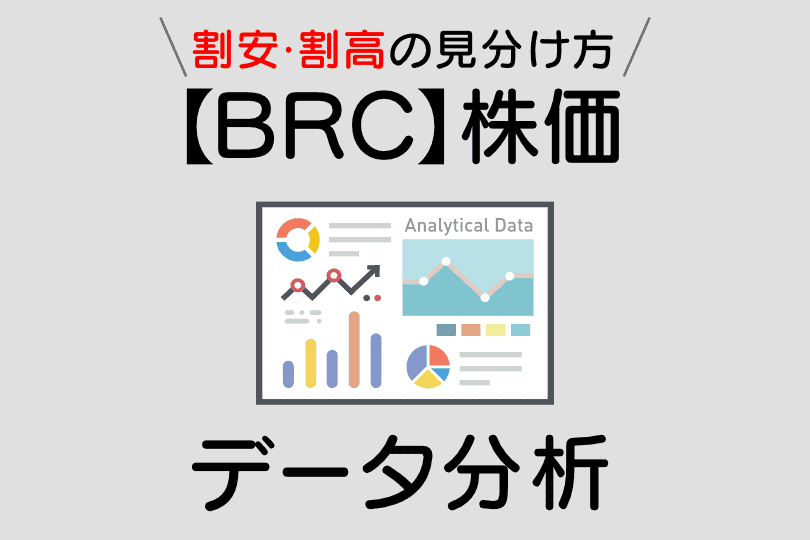 【BRC】featured image