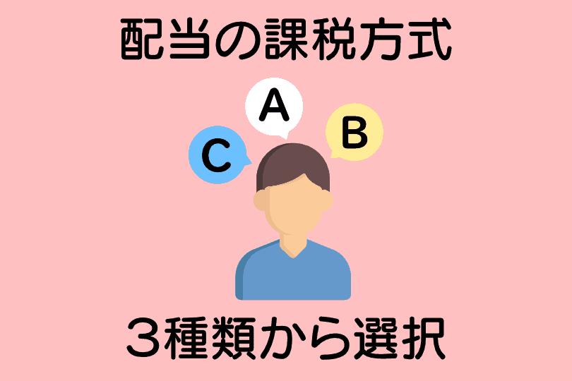 【配当の課税方式】3種類から選択