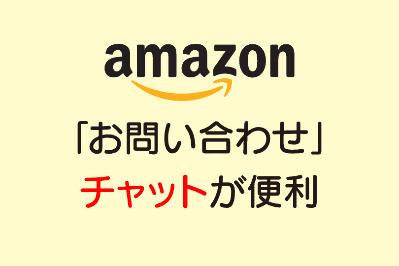 Amazon「お問い合わせ」はチャットが便利
