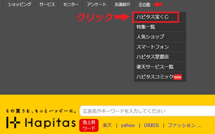 【ハピタス】トップページ上(PC画面)