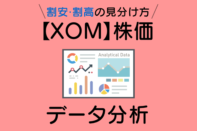 【XOM】featured image