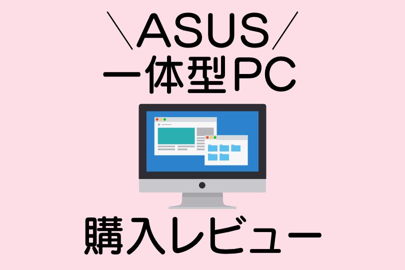 【ASUS】一体型PC購入レビュー