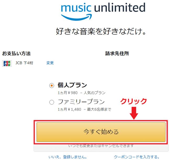 【Amazon】Music Unlimitedの登録(PC画面)