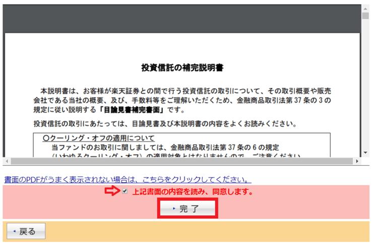 【楽天証券】投資信託の保管説明書