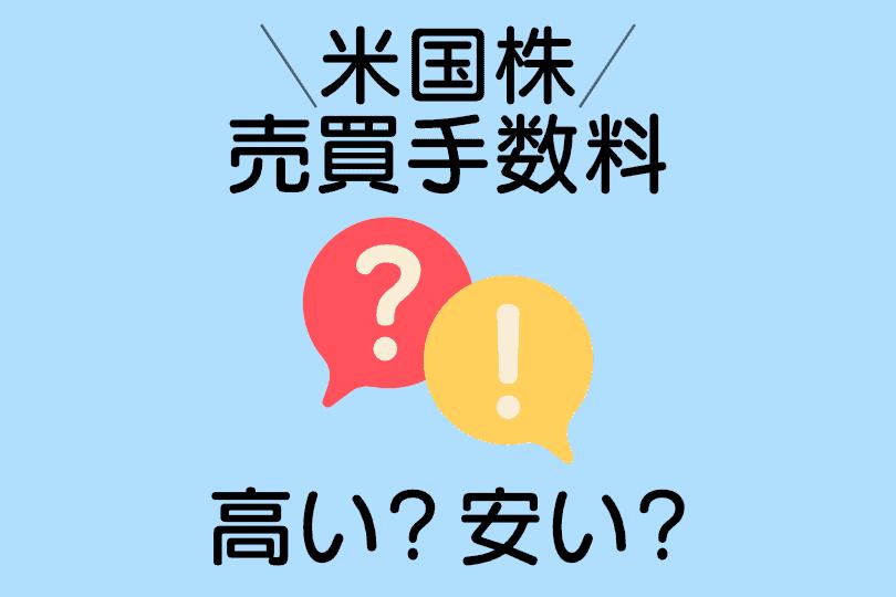 【米国株手数料】高い?安い?
