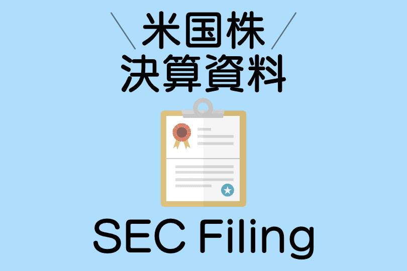 米国株の決算資料SEC Filingとは?