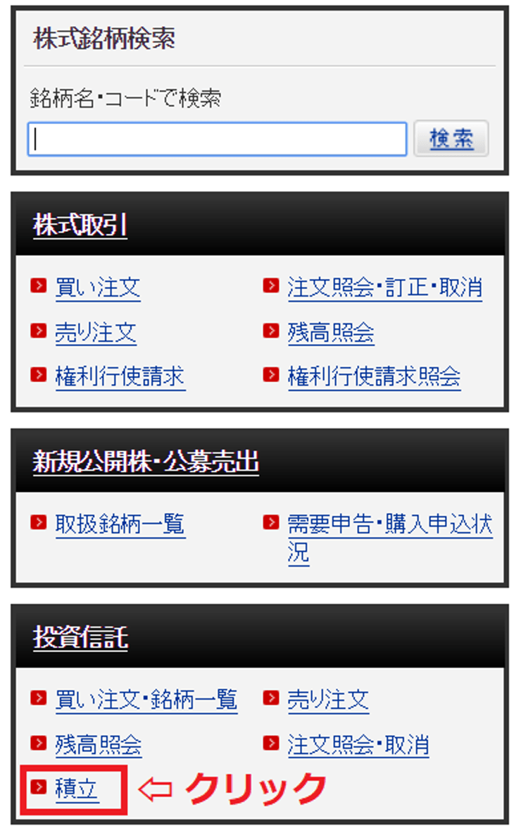 【マネックス証券】NISA口座トップページ