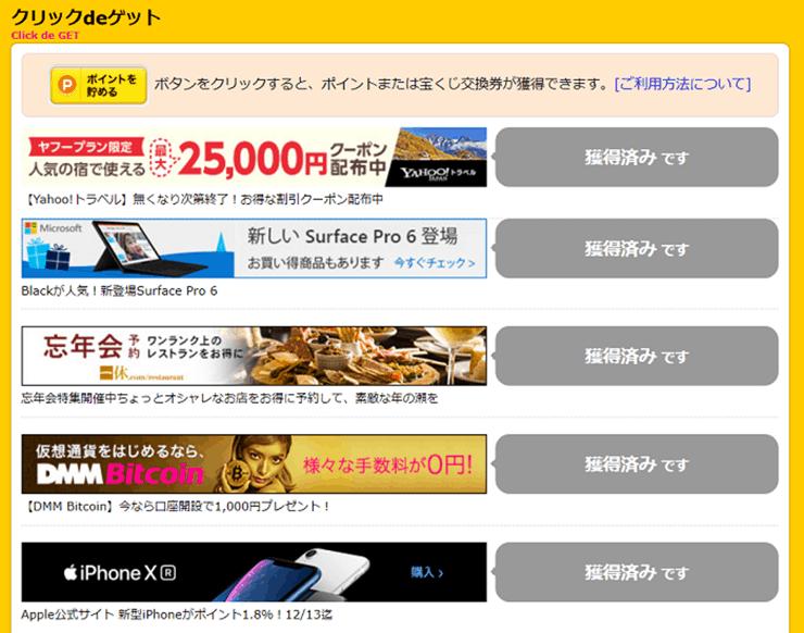 【ハピタス】宝くじ交換券クリックdeゲット(獲得済み)