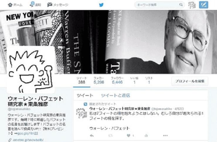 東条雅彦(Twitter)