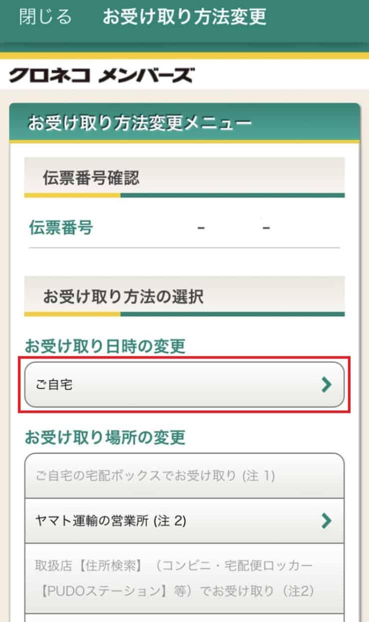 【ヤマト運輸】お受け取り方法変更