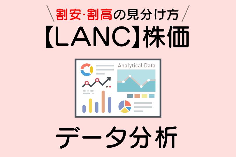 【LANC】featured image
