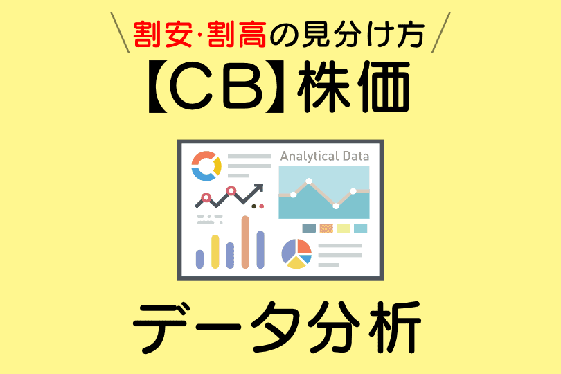 【CB】featured image