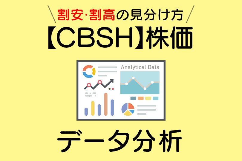 【CBSH】featured image